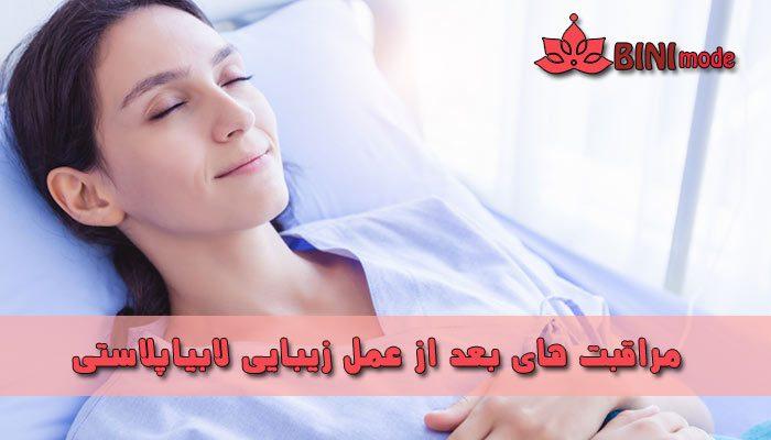 بعد از انجام لابیاپلاستی چه مراقبت هایی را رعایت کنیم!