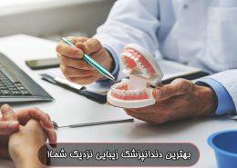 بهترین دندانپزشک زیبایی در کرج و نزدیک شما!